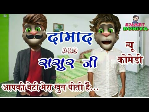 New - ससुर - दामाद || Talking Tom Funny Videos || Sasur - Damad Make Jokes Of  || Comedy Videos 2018