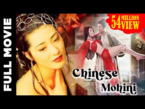 Chinese Mohini video