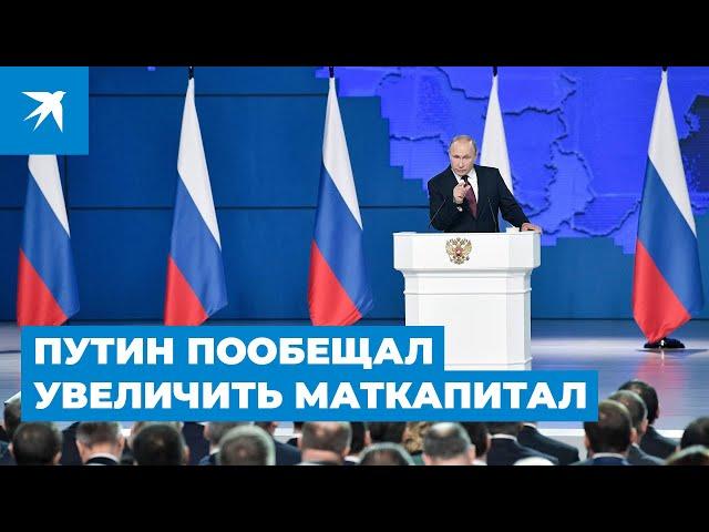 Путин пообещал увеличить материнский капитал