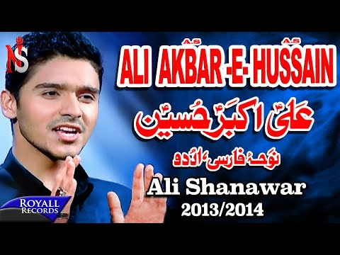 Ali Shanawar   Ali Akbar Hussain   2013-2014   نوها فارسی توسط علی شناور