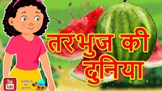 तरभुज की दुनिया  || the world of watermelon || Hindi Kids Stories || Kahanion Ka Khazana
