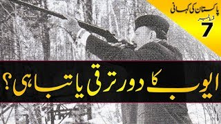 History of Pakistan #07 | Ayub Khan's Era, Progress or catastrophe? | In Urdu