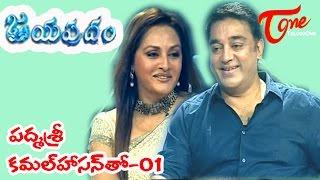 Jayapradam with - Padmasree - Kamal Hasan - 01