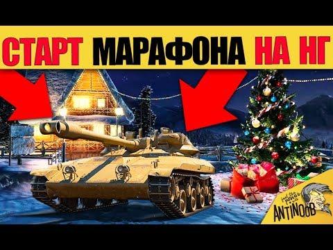 СТАРТ НОВОГОДНЕГО МАРАФОНА НА Т92