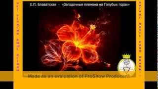 Е.П.Блаватская - Загадочные племена на Голубых горах (аудиокнига)