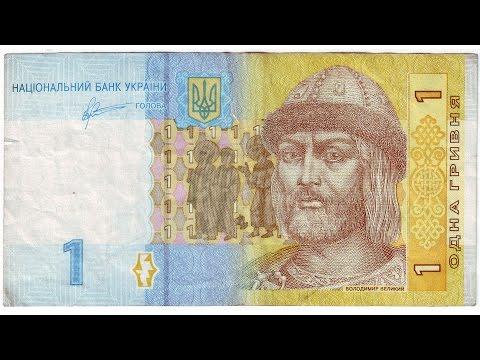 кто изображен на деньгах украины для