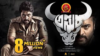 Asura Full Movie - 2017 Telugu Full Movies - Nara Rohith, Priya Banerjee