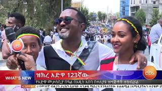 አደዋ Adawa  ኢቢኤስ አዲስ ነገር የካቲት 23,2011 EBS What's New March 2,2019