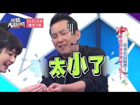 【抗老化挑戰賽!哪些功能你開始退化了?】20171115 綜藝大熱門 X SUGAR糖果手機