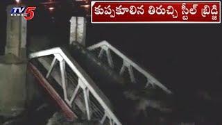 వరద తాకిడికి కుప్పకూలిన పాత బ్రిడ్జ్...! | Bridge Collapse In Trichy