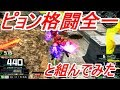 【EXVSMBON実況】ピョン格闘全1と組んでみた【レオシグゴトラ】