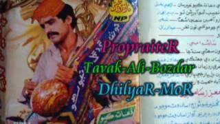Gulsher Tewno Vol 505 Old Songs Tavak Ali Bozdar  10