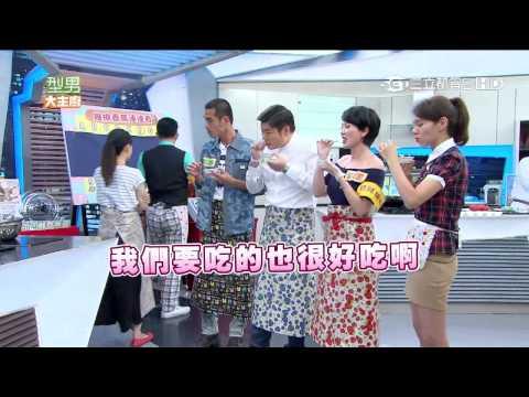 台綜-型男大主廚-20150804 香蕉連連看