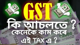 What is GST in assamese ( goods and service tax )