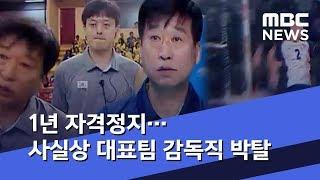 1년 자격정지…사실상 대표팀 감독직 박탈 (2019.04.20/뉴스데스크/MBC)