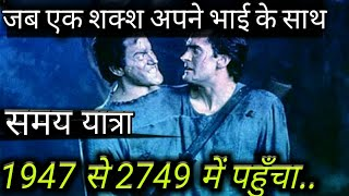 ये दोनों भाई दावा करते हैं कि वे समय यात्रा प्रयोग का हिस्सा थे!samay yatra(time travel) by two bro.