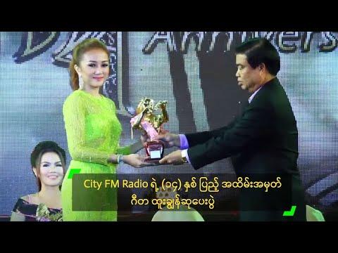 City FM Radio 14th Anniversary Achievement Award Ceremony
