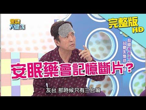 台綜-金牌大健諜-20171122-長期夜夜不好眠 幻聽失億恐上身!