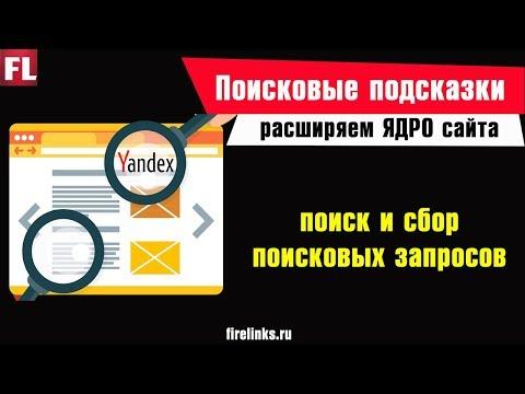 Поисковые подсказки Яндекса: расширяем семантическое ядро сайта firelinks.ru