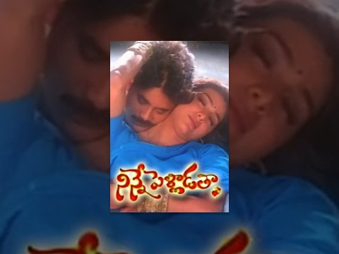 Ninne Pelladatha Telugu Full Length Movie || Nagarjuna,tabu video