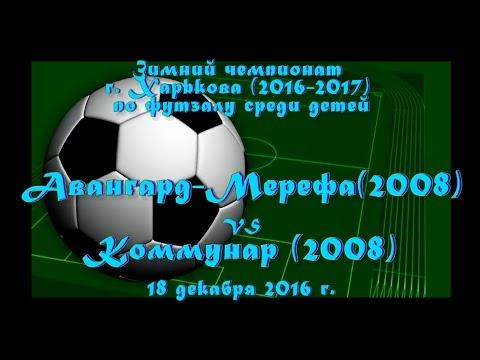 Авангард-Мерефа (2008) vs Коммунар (2008) (18-12-2016)