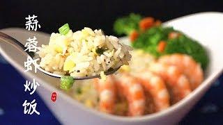 『Eng Sub』【蒜蓉虾炒饭】越嚼越香 樵夫可以吃两碗Garlic shrimp fried rice【田园时光美食 2019 035】