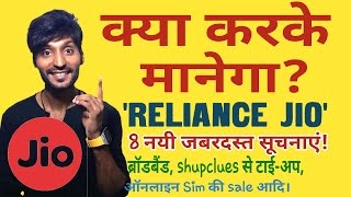 हिन्दी- Reliance Jio Rock | 8 Solid Updates | Very Important dor U | About Braodband, shopclues etc.