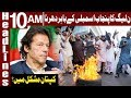 PMLN Protest Outside Of Punjab Assembly Headlines 10 AM 19 October 2018 Express News mp3