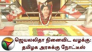 ஜெயலலிதா நினைவிட வழக்கு: தமிழக அரசுக்கு நோட்டீஸ்