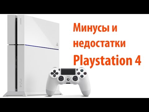 SONY PLAYSTATION 4 (PS4). Минусы и недостатки