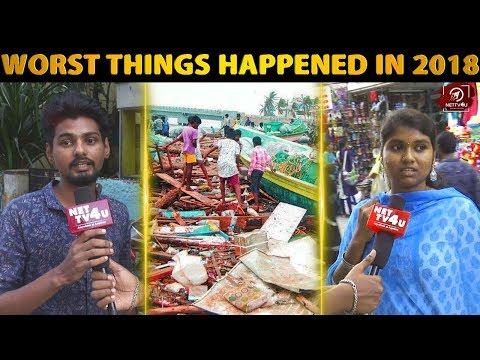 மக்களுக்கு எடப்பாடி என்ன பண்ணாரு? கொந்தளிக்கும் மக்கள் | Shocking Incidents 2018 | Gaja | Sterlite