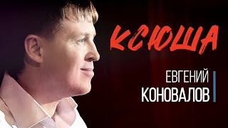 "Евгений КОНОВАЛОВ - ""Ксюша"" (Official Video)"