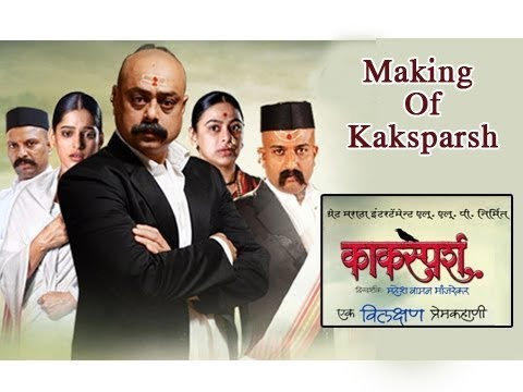 Making Of Kaksparsh - Upcoming Marati Movie - Directed By Mahesh...