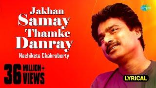 Jakhan Samay Thamke Danray with lyrics | Nachiketa Chakraborty | Jakhan Samay Thamke Danray| HD Song