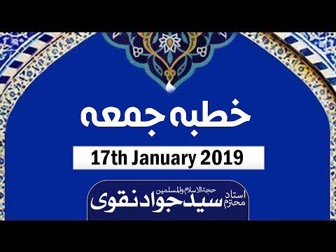 Khutba e Juma - Ustad e Mohtaram Syed Jawad Naqvi - 17 January 2020