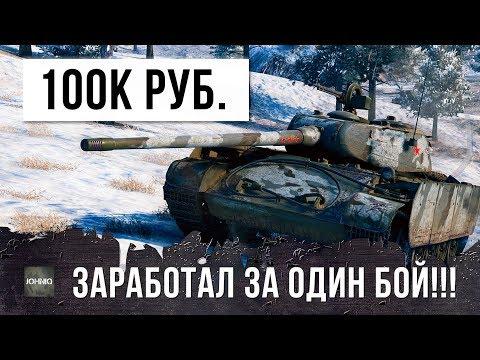 РАК ПОДАРИЛ СТАТИСТУ 100 000 РУБ.! ТАКОГО В ТАНКАХ Я ЕЩЕ НЕ ВИДЕЛ!