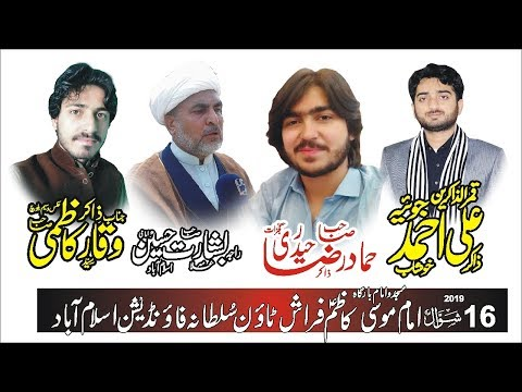 Live Majalis Aza  20 June Sultana Foundition Ali pur frash town islmbad 2019