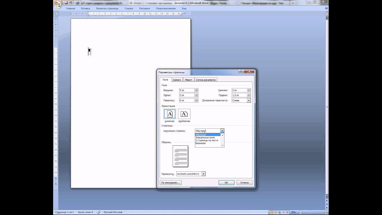 Как сделать рамку документа в ворде 2010