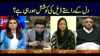 Sawal Yeh Hai | Maria Memon | ARYNews | 8 February 2019