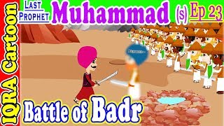 Battle of Badr || Muhammad  Story Ep 23 || Prophet stories for kids : iqra cartoon Islamic cartoon