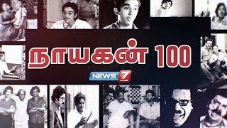 Nadikar Kamal Patri 100 News