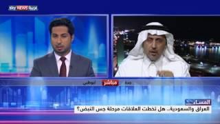 العراق والسعودية.. هل تخطت العلاقات مرحلة جس النبض؟