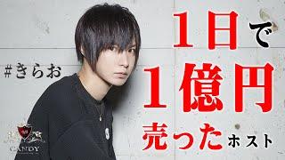 日本一のホスト「#きらお」に学ぶ