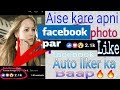 Get REAL Facebook Auto LIKES Auto COMMENTS On FACEBOOK Photos Status By Viral Web News mp3
