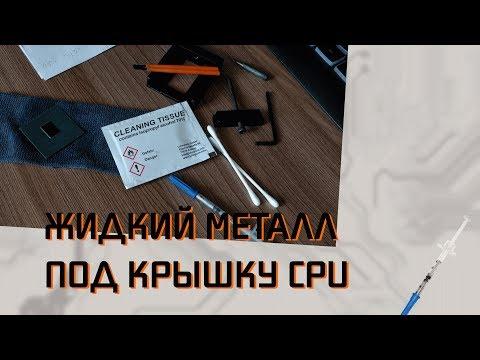 Тестирование жидкого металла под крышкой i7 7700k