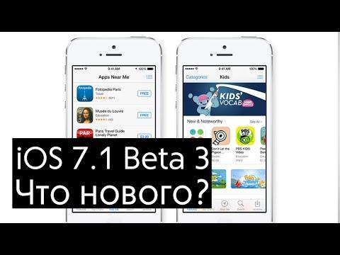 iOS 7.1 beta 3: Что нового?