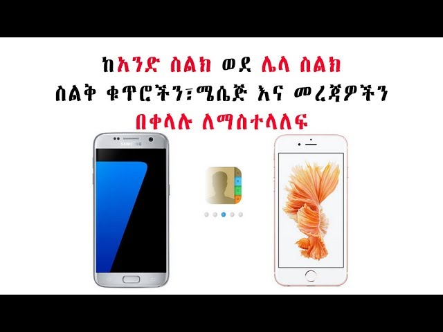 Ethiopia :How to Transfer SMS Messages from One Android Phone to Another Phone