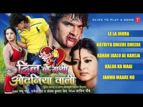 Dil Le Gayi Odhaniya Waali (jukebox) Superhit Upcoming  Bhojpuri Movie video