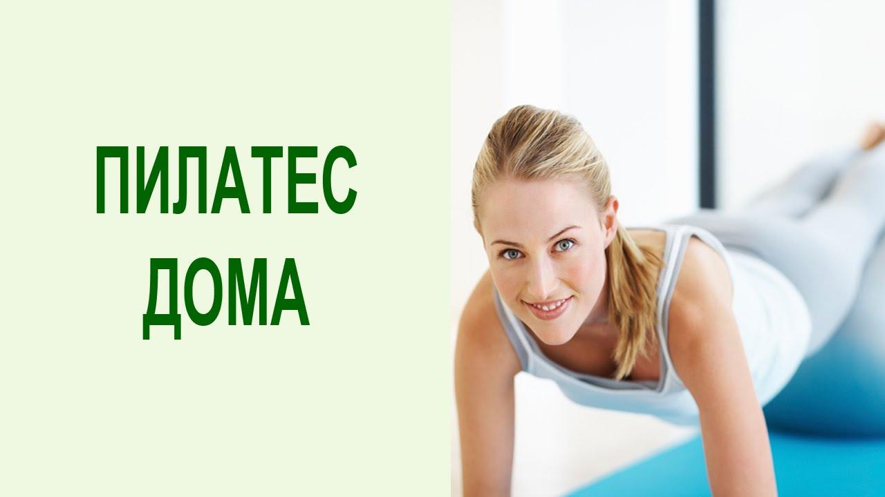 Пилатес - комплекс упражнений для стройного тела в домашних условиях. Yogalife