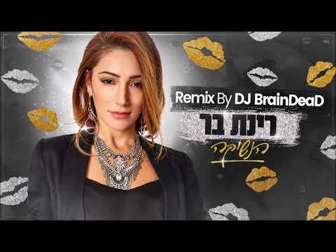 רינת בר | Rinat Bar - הנשיקה (Rmix By Dj BrainDeaD)